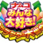 ナムコ、「みんな大好き!キャラクター大集合!」キャンペーンを実施