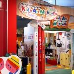 ナムコ、「キッズ・アート・ミュージアム」を「イオンかほく」に開設