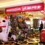 アドアーズ、マカオ最大手カジノホテルに初の日本式AM店舗開設