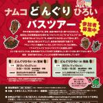 ナムコが被災地支援活動「どんぐりひろい」バスツアーを提供