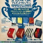 セガが「WCCF」オリジナルグッズプレゼントキャンペーン
