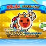 バンダイナムコゲームス「マリオカート」と「太鼓」のコラボ