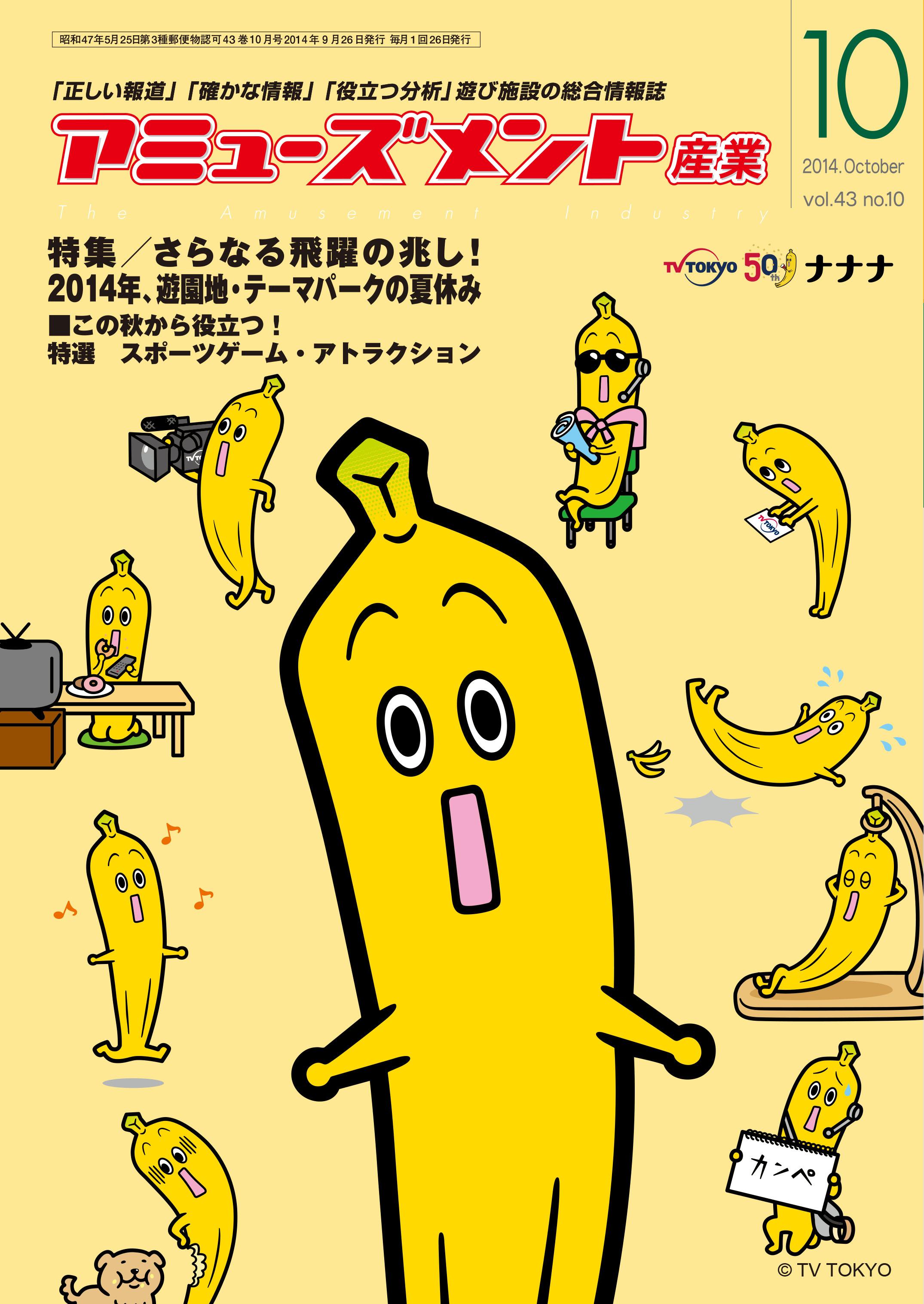 月刊アミューズメント産業最新号