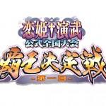 アンノウンゲームズ主催で「恋姫†演武」の公式全国大会を開催
