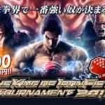 対戦格闘ゲーム「鉄拳7」で初の賞金制公式大会を開催