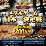 アドアーズが、日本初の賞金付きメダルゲーム大会を開催