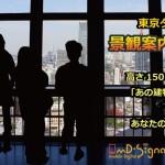東京タワーが「景観案内」アプリサービスの提供開始