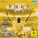 セガ・インタラクティブ、「WCCF」の全国決勝大会を1月24日に開催
