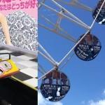富士急ハイがホラー映画「のぞきめ」との絶叫コラボイベントを開催