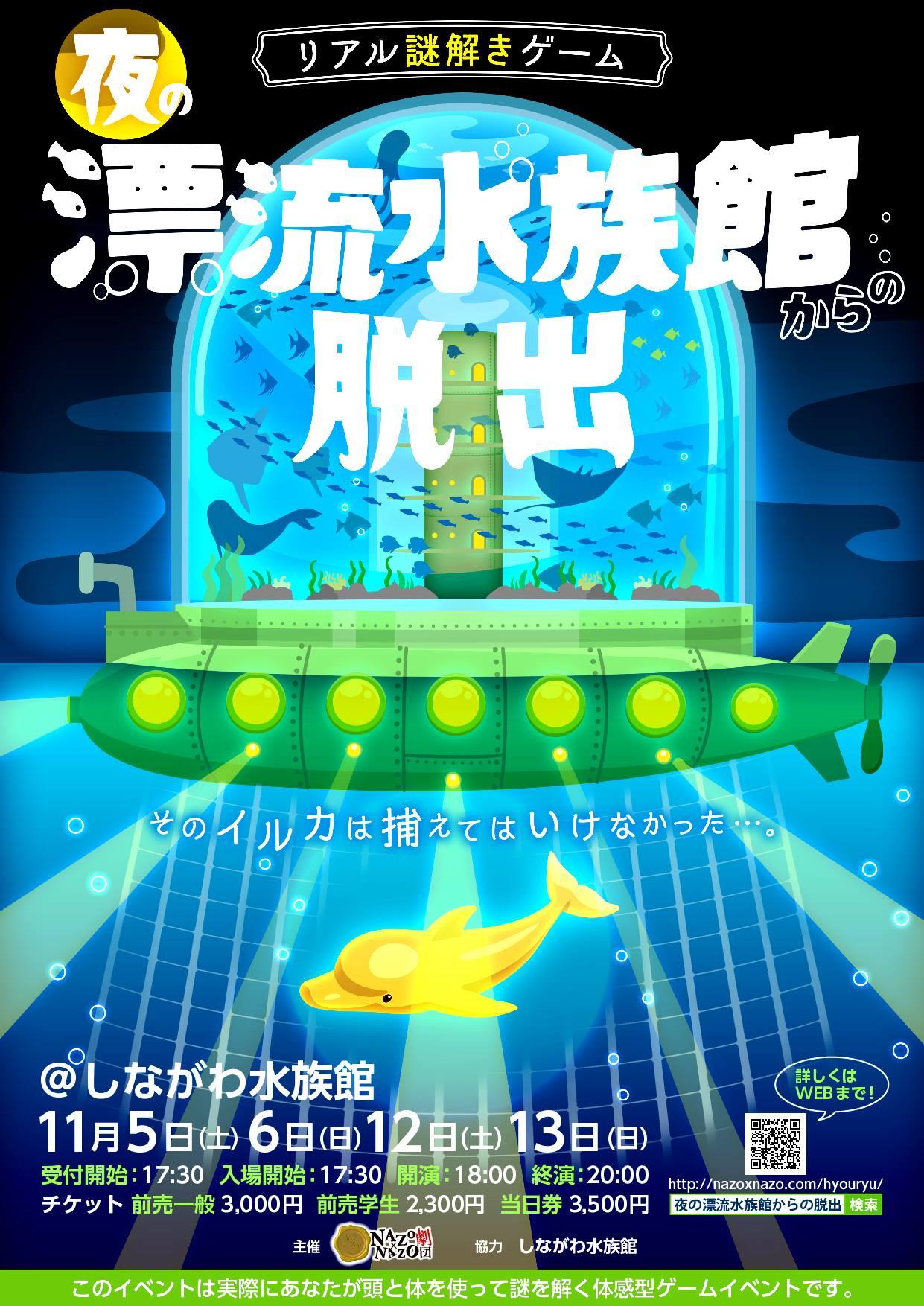 NAZO×NAZO劇団「夜の漂流水族館からの脱出」を開催
