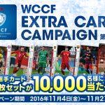 セガがWCCFのカードとMJ5Rの大会のキャンペーンを開催