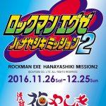 期間限定コラボ「ロックマン エグゼ ハナヤシキミッション2」開催