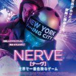 ナムコが映画「ナーヴ」公開を記念してなぞともにリアルゲーム