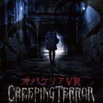 ダイナモアミューズメントが「VR PARK TOKYO」にVRコンテンツ