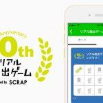 SCRAPがリアル脱出ゲーム10周年でキャンペーンを開催