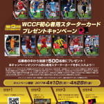 セガ「WCCF」が初心者用スターターカードキャンペーンを提供