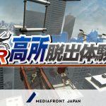 ヒューマックスが「CROSPO千葉浜野店」に VRの新機種導入