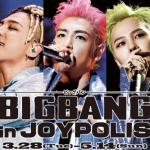 東京ジョイポリス、人気グループ「BIGBANG」とのコラボを実施