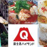 富士急ハイランド、タイ旧正月をテーマに「フジQソンクラーン祭り」を開催