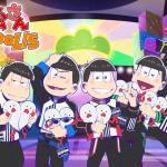 東京ジョイポリス、人気TVアニメ「おそ松さん」とのコラボイベントを開催