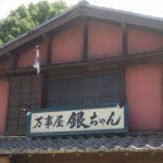 東映太秦映画村、実写映画「銀魂」の公開記念イベントを開催