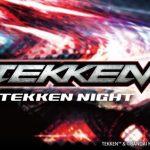 ナムコが「鉄拳シリーズ」ファン交流イベント「TEKKEN NIGHT」開催