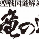 タイトーが周遊型のリアル謎解きを伊達政宗の宮城県大崎で開催