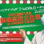 J-WORLD TOKYO、「黒子のバスケ」と「銀魂」のイベントを開催