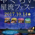 タイトー、宮城県加美町で「やくらい星流フェス」を開催