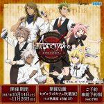 セガが「Fate/Apocrypha」のコラボカフェを秋葉原にオープン
