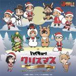 「ハイキュー!!クリスマス in J-WORLD TOKYO」を開催