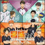 「ハイキュー!! 宮城フェス in J-WORLD TOKYO」が開催中