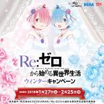 セガ「Re:ゼロから始める異世界生活」とのコラボキャンペーン