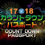 「東京ジョイポリス カウントダウンパーティー2018」開催