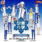 「新テニスの王子様 青学祭り in J-WORLD TOKYO」を開催